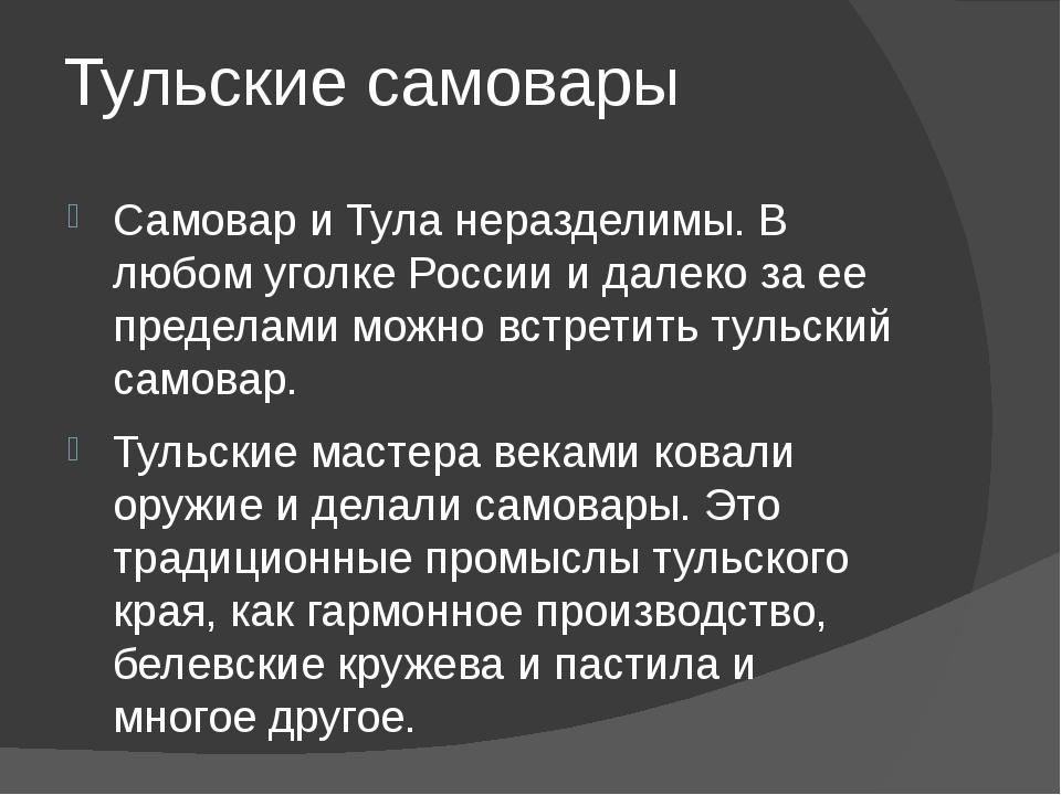 Тульские самовары Самовар и Тула неразделимы. В любом уголке России и далеко...