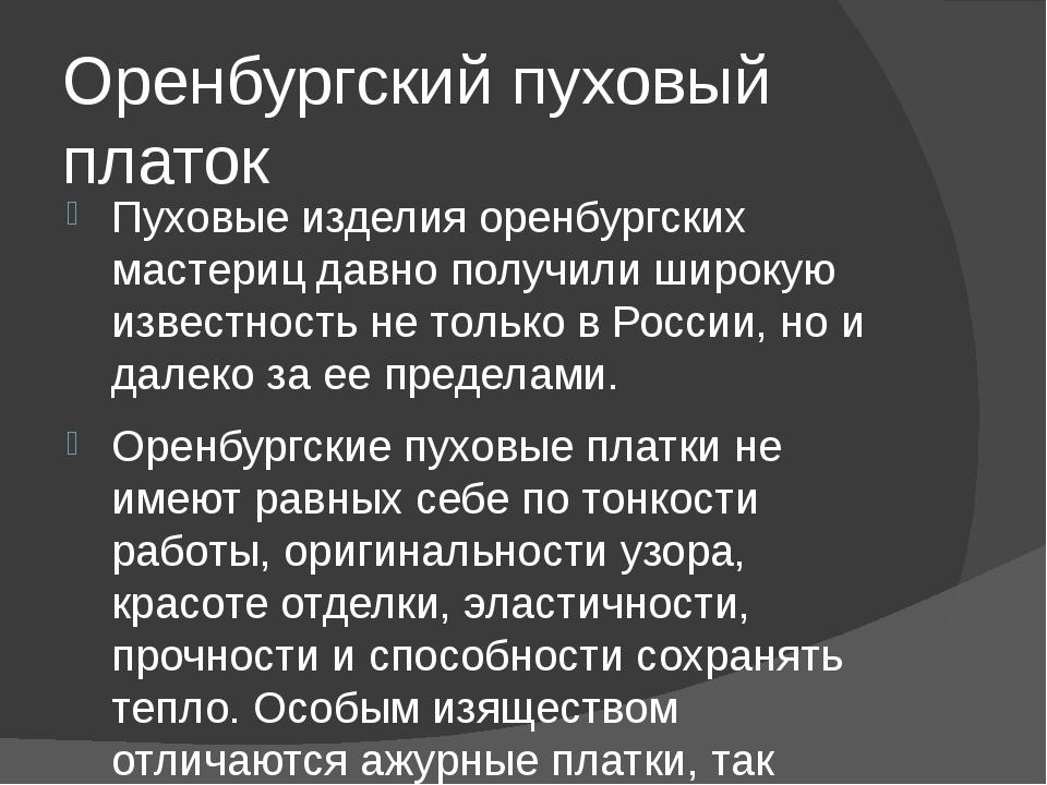 Оренбургский пуховый платок Пуховые изделия оренбургских мастериц давно получ...