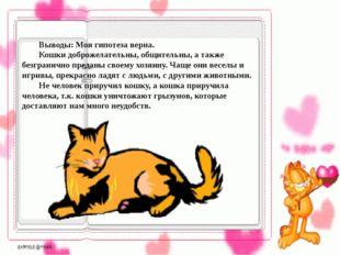 Выводы: Моя гипотеза верна. Кошки доброжелательны, общительны, а также без