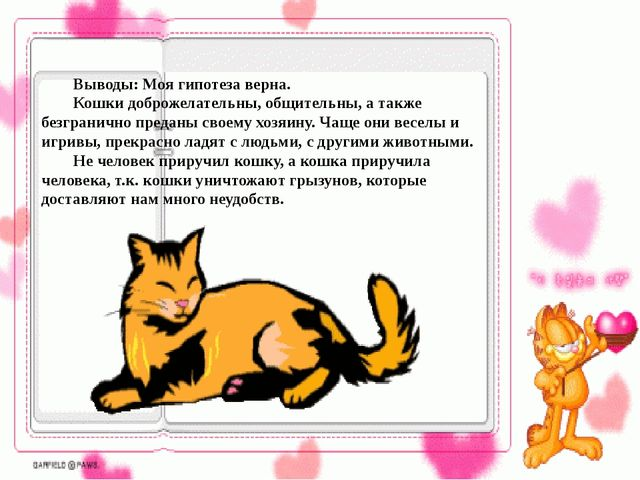Выводы: Моя гипотеза верна. Кошки доброжелательны, общительны, а также без...