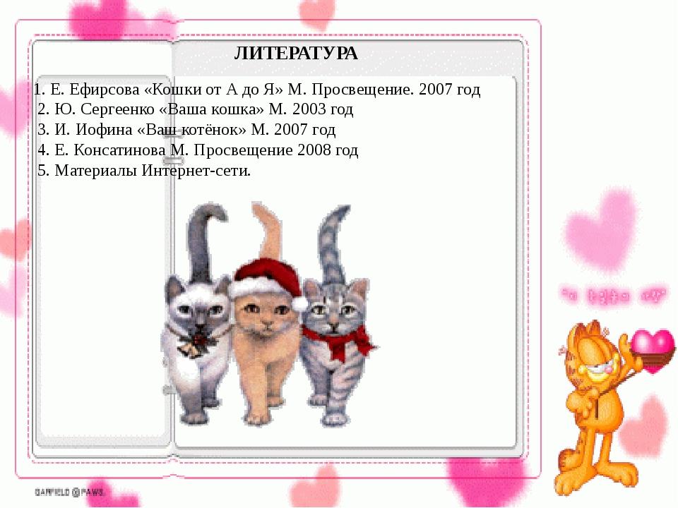 1. Е. Ефирсова «Кошки от А до Я» М. Просвещение. 2007 год 2. Ю. Сергеенко «В...