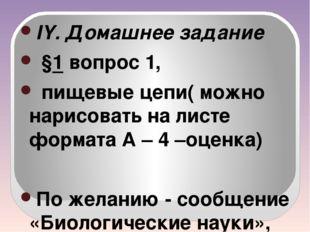 IY. Домашнее задание §1 вопрос 1, пищевые цепи( можно нарисовать на листе фо