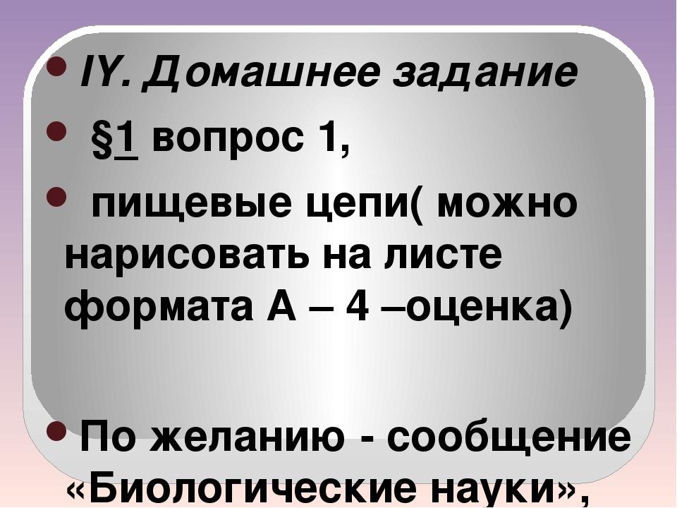 IY. Домашнее задание §1 вопрос 1, пищевые цепи( можно нарисовать на листе фо...