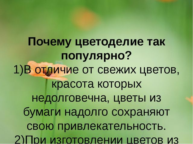 Почему цветоделие так популярно? 1)В отличие от свежих цветов, красота котор...