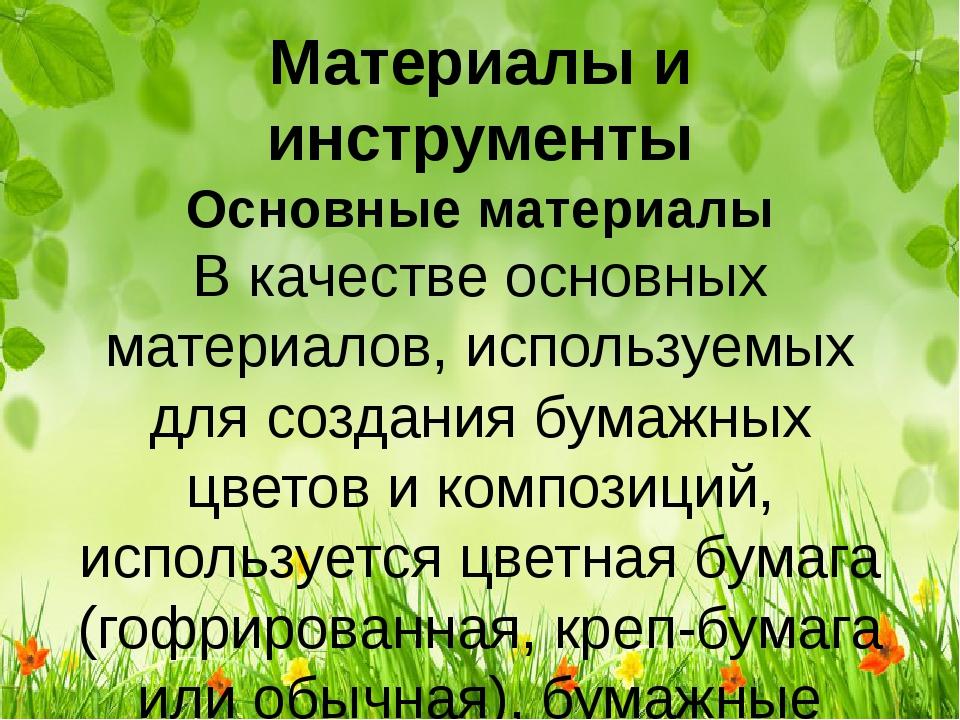 Материалы и инструменты Основные материалы В качестве основных материалов, ис...