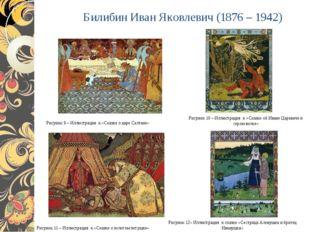 Билибин Иван Яковлевич (1876 – 1942) Рисунок 9 – Иллюстрация к «Сказке о царе