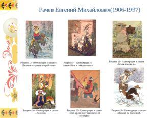 Рачев Евгений Михайлович(1906-1997) Рисунок 13– Иллюстрация к сказке « Лисичк