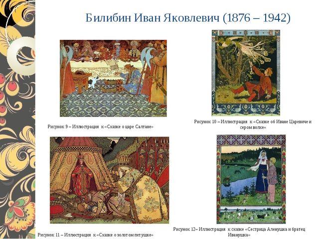 Билибин Иван Яковлевич (1876 – 1942) Рисунок 9 – Иллюстрация к «Сказке о царе...