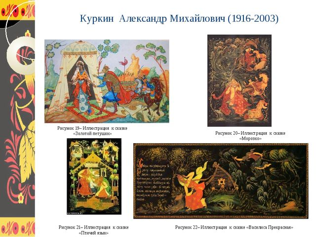 Куркин Александр Михайлович (1916-2003) Рисунок 19– Иллюстрация к сказке «Зол...