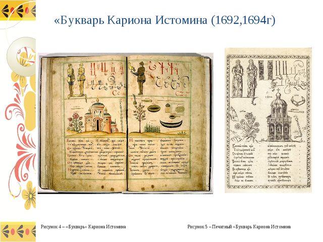 «Букварь Кариона Истомина (1692,1694г) Рисунок 4 – «Букварь» Кариона Истомина...