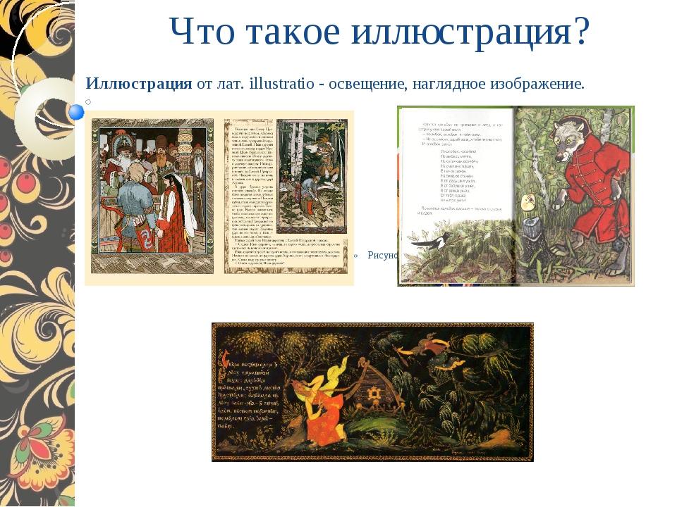 Что такое иллюстрация? Иллюстрация от лат. illustratio - освещение, наглядное...