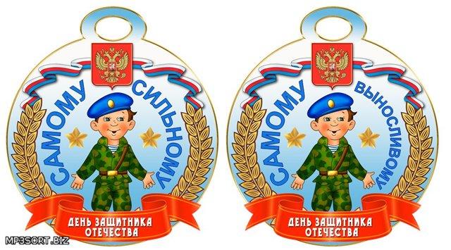 Военно-патриотическая конкурсная программа для мальчиков к 23 февраля. Начальная школа.