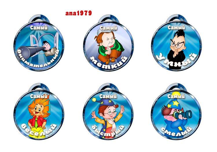 Шаблоны медалей для детей