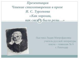 Презентация Чтение стихотворения в прозе И. С. Тургенева «Как хороши, как све