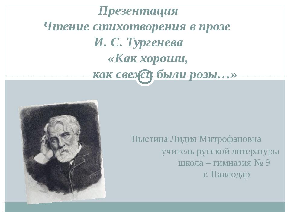 Презентация Чтение стихотворения в прозе И. С. Тургенева «Как хороши, как све...