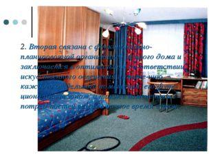 2. Вторая связана с функционально-планировочной организацией жилого дома и за