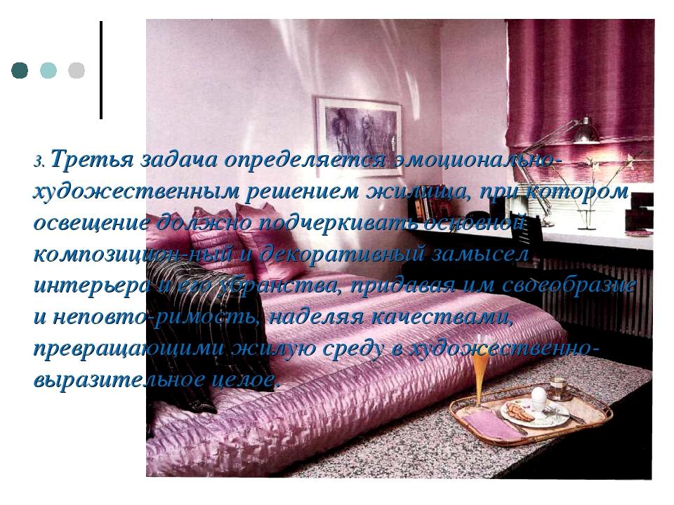 3. Третья задача определяется эмоционально-художественным решением жилища, пр...