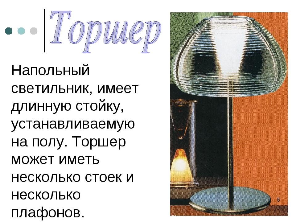 Напольный светильник, имеет длинную стойку, устанавливаемую на полу. Торшер м...