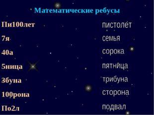 Математические ребусы Пи100лет 7я 40а 5ница 3буна 1