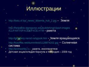 Иллюстрации: http://batu.of.by/_news/_9/zemla_huk_2.jpg – Земля http://helpde