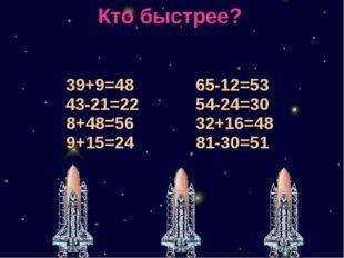 Кто быстрее? 39+9=48 43-21=22 8+48=56 9+15=24 65-12=53 54-24=30 32+16=48 81-