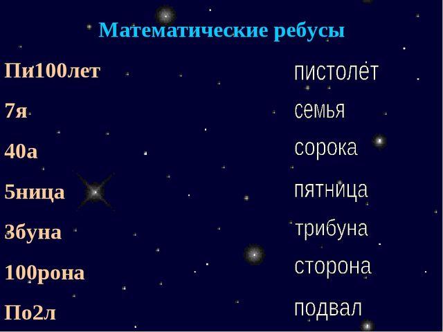 Математические ребусы Пи100лет 7я 40а 5ница 3буна 1...