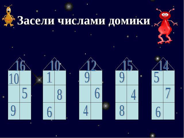 Засели числами домики