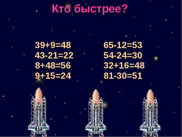 Кто быстрее? 39+9=48 43-21=22 8+48=56 9+15=24 65-12=53 54-24=30 32+16=48 81-...