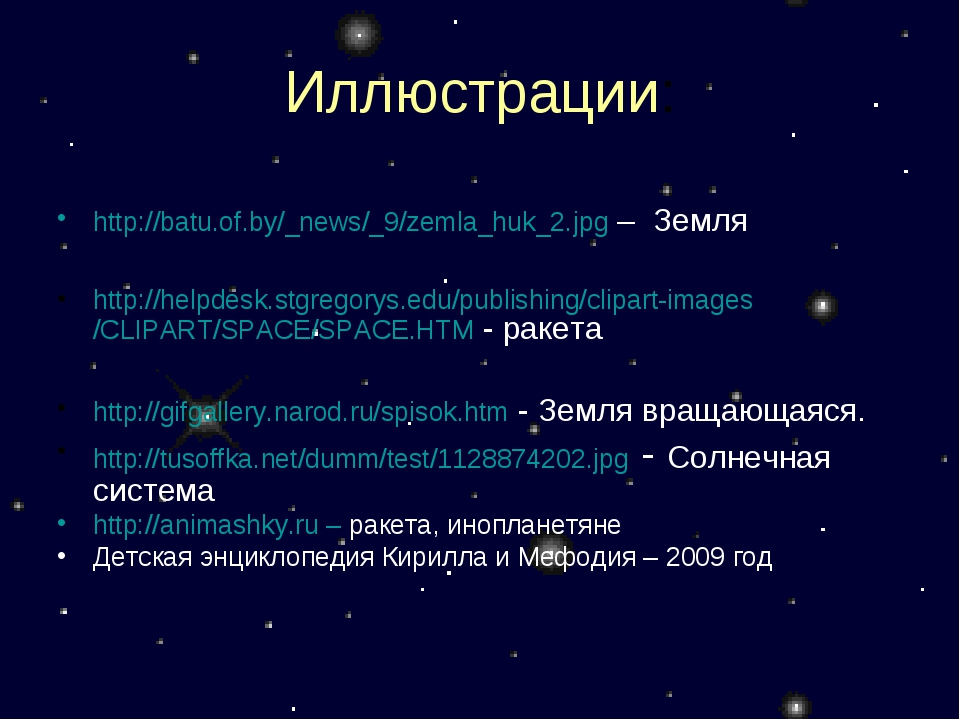 Иллюстрации: http://batu.of.by/_news/_9/zemla_huk_2.jpg – Земля http://helpde...