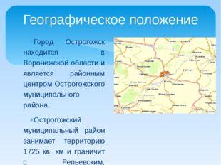 Город Острогожск находится в Воронежской области и является районным центром