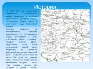 В XVIII—XIX вв. территория современного Острогожского района находилась в пре