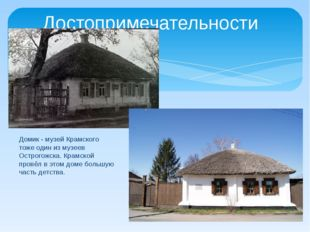 Домик - музей Крамского тоже один из музеев Острогожска. Крамской провёл в эт