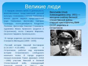 С городом связана жизнь и деятельность многочисленных представителей русской