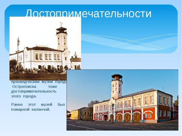 Краеведческий музей города Острогожска тоже достопримечательность этого город...