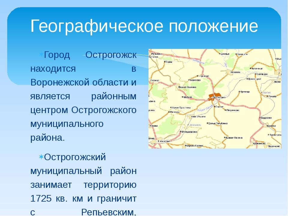 Город Острогожск находится в Воронежской области и является районным центром...