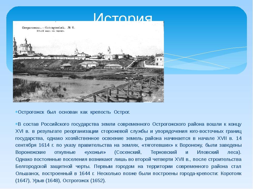 Острогожск был основан как крепость Острог. В состав Российского государства...