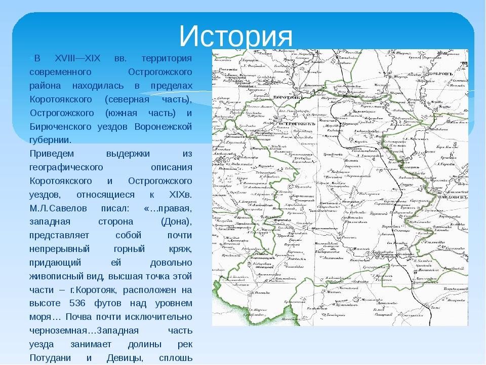 В XVIII—XIX вв. территория современного Острогожского района находилась в пре...