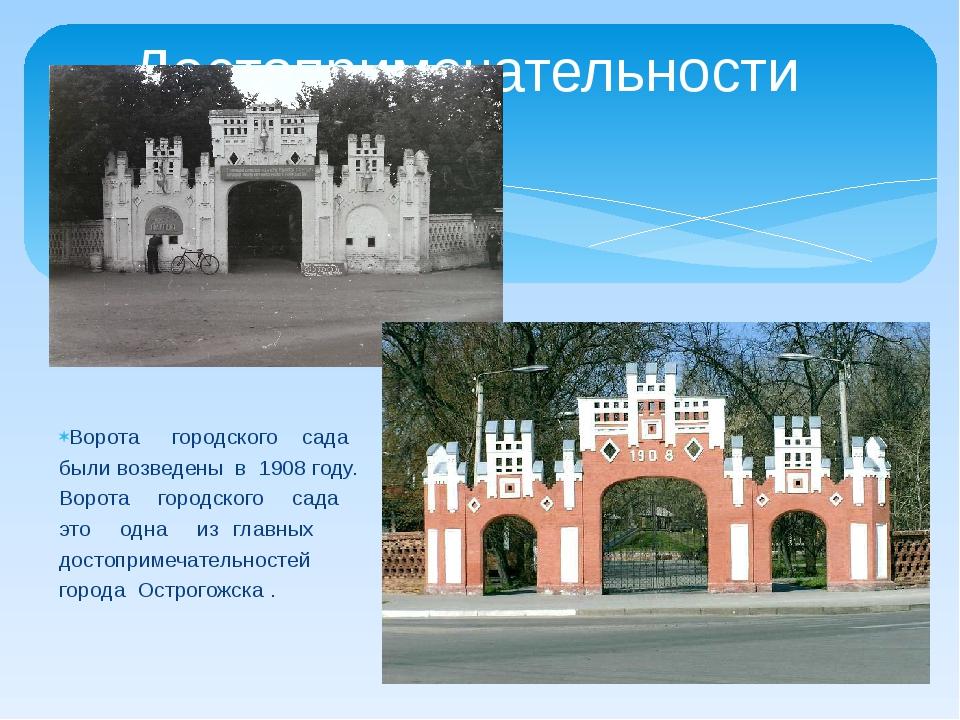 Ворота городского сада были возведены в 1908 году. Ворота городского сада это...