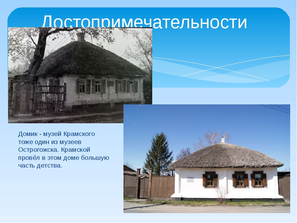 Домик - музей Крамского тоже один из музеев Острогожска. Крамской провёл в эт...