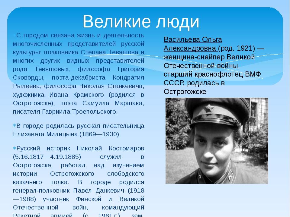 С городом связана жизнь и деятельность многочисленных представителей русской...