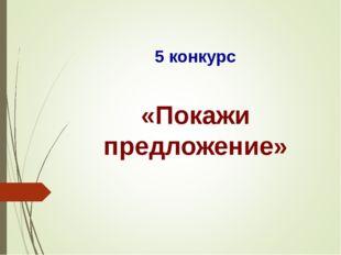 5 конкурс «Покажи предложение»