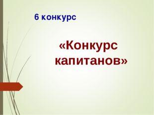 6 конкурс «Конкурс капитанов»