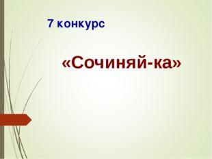 7 конкурс «Сочиняй-ка»