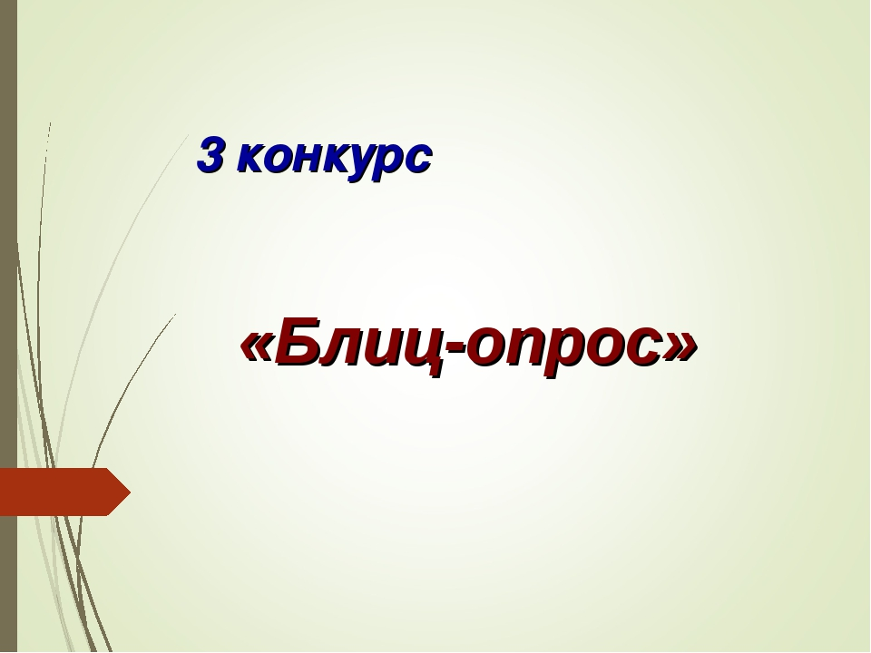 3 конкурс «Блиц-опрос»