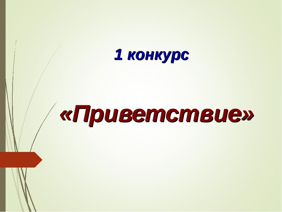 1 конкурс «Приветствие»