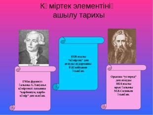 Көміртек элементінің ашылу тарихы 1781ж.франсуз ғалымы А.Лавуазье көміртекті