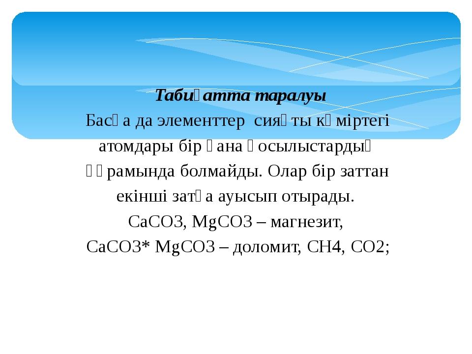 Табиғатта таралуы Басқа да элементтер сияқты көміртегі атомдары бір ғана қос...