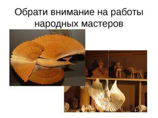 Обрати внимание на работы народных мастеров «На далёком севере в Архангельско