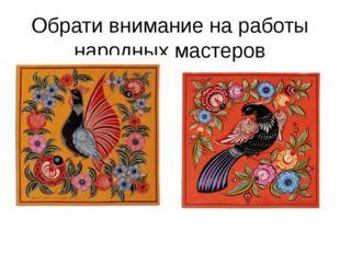 Обрати внимание на работы народных мастеров Существовала раньше легенда о син