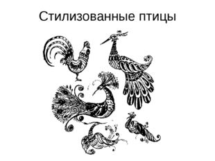Стилизованные птицы